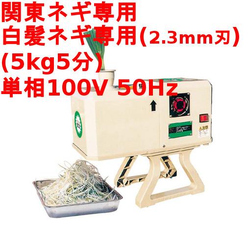 【業務用】【新品】シャロットスライサー OFM-1004 2.3mm 仕様 50Hz 【送料無料】
