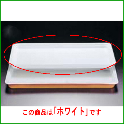 ロイヤルガストロノームパン No.625 1/1 浅型ホワイト 【業務用】【送料無料】【プロ用】