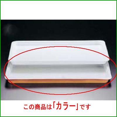 ロイヤルガストロノームパン No.625 1/1 浅型カラー 【業務用】【送料無料】【プロ用】