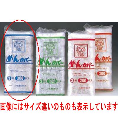 使い捨て めんカバー 1号 6,000枚入 ごはん丼用/業務用/新品/送料無料 /テンポス