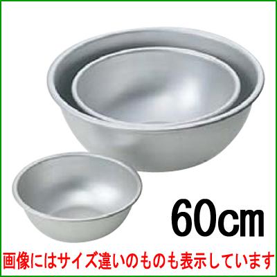 アルマイト ボール (目盛付) 60cm 【業務用】【送料無料】【プロ用】