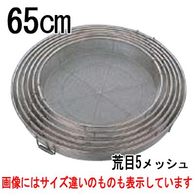 BK18-8 給食用手付 蒸しカゴ 荒目5メッシュ 65cm 【業務用】【送料無料】【プロ用】