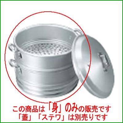 アルマイト 特製セイロ 45cm 身 【業務用】【送料無料】【プロ用】