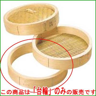 ひのき 中華セイロ 台輪 54cm 【業務用】【送料無料】【プロ用】