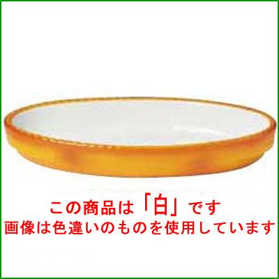 シェーンバルド オーバル グラタン皿 9278344 白 【業務用】【送料無料】【プロ用】