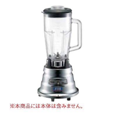 ワ―リング ドリンクブレンダー BB-900 オプション ガラス容器 12l 【業務用】【送料無料】【プロ用】