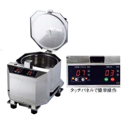 業務用油切り装置 OCM-T 10型 【業務用】【送料別】【プロ用】