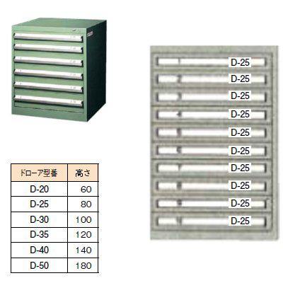 シルバーキャビネット SLC-250型 SLC-2508/業務用/新品/小物送料対象商品