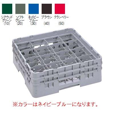 カムラック ステムウェアラック 16仕切 16S 1114 ネイビーブルー 【業務用】【送料無料】【プロ用】 /テンポス