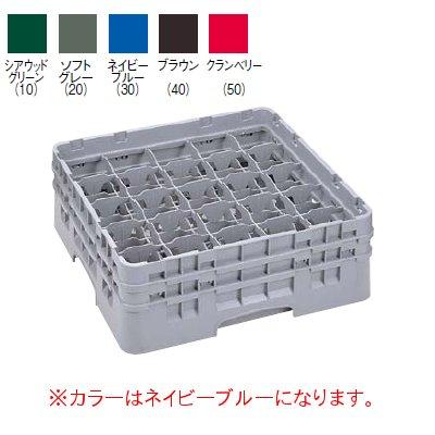 カムラック ステムウェアラック 25仕切 25S434 ネイビーブルー/業務用/新品 /テンポス
