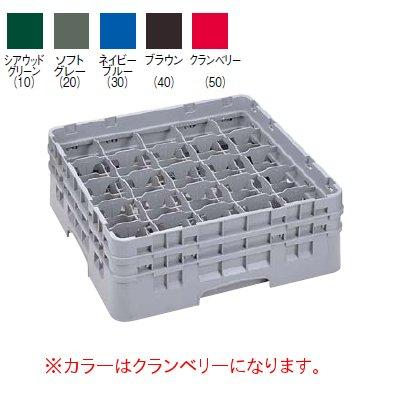 カムラック ステムウェアラック 25仕切 25S900 クランベリー 【業務用】【送料無料】【プロ用】 /テンポス