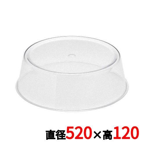 SW アクリル 丸皿カバー 22インチ 【業務用】【送料無料】【プロ用】 /テンポス