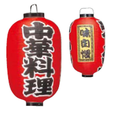 文字入ビニール堤灯15号長 提灯 306 中華料理 15号長/業務用/新品/テンポス