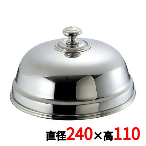 UK 18-8 丸皿カバー 24cm/業務用/新品 /テンポス
