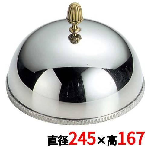 SW 18-8 菊渕 ドームカバー 24cm 【業務用】【送料無料】【プロ用】 /テンポス
