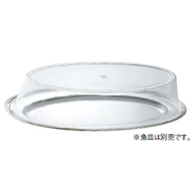 SW アクリル 魚皿カバー 30インチ用 【業務用】【送料無料】【プロ用】 /テンポス