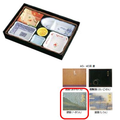 使い捨て 弁当容器 器美の追求シリーズ 紙BOX(60入) 碧雲 AS-130-A/業務用/新品/小物送料対象商品