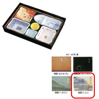 使い捨て 弁当容器 器美の追求シリーズ 紙BOX(60入) 紫雲 AS-130-A/業務用/新品/小物送料対象商品