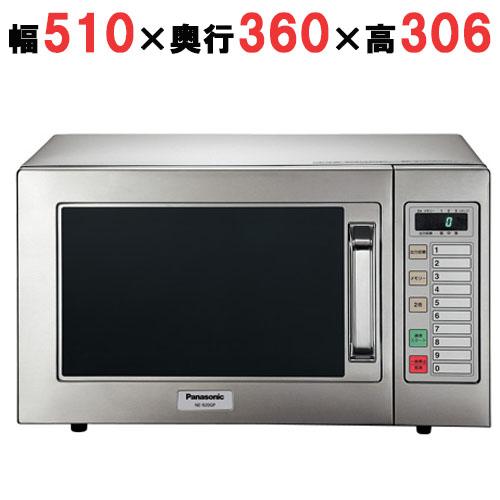 【業務用/新品】パナソニック 業務用 電子レンジ NE-921G(旧型式: NE-920GP)50Hz用 幅510×奥行360×高さ306【送料無料】