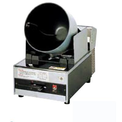 自動炒め器 【ロータリーシェフ RC-05T LP】 /【業務用】【送料別】【プロ用】