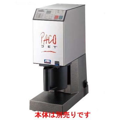 パコジェット PJ-1 専用ビーカー(フタ付4ヶ入り) 【業務用】【送料無料】【プロ用】