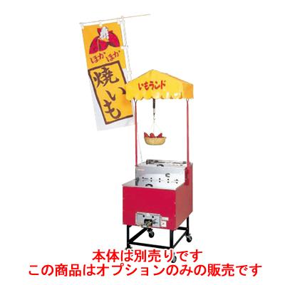 いもランド用部品 オリジナルオプションセット AY-1500型用 【業務用】【送料無料】【プロ用】 /テンポス