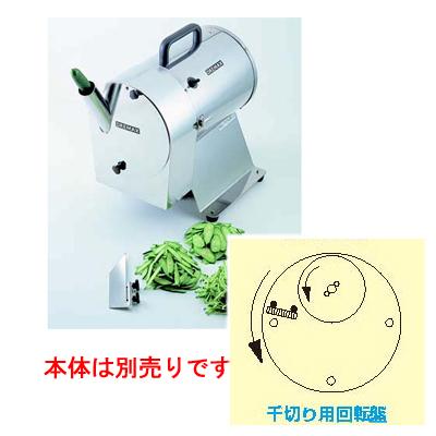 工場用カッター DX-1000 オプション:千切り用回転盤 【業務用】【送料無料】【プロ用】