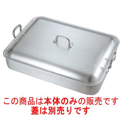 アルミ 浅型 ローストテンパン 70cm 本体 【業務用】【送料無料】【プロ用】 /テンポス
