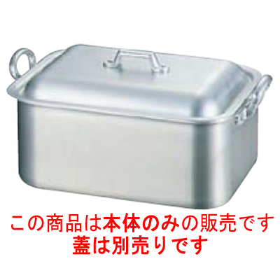 アルミ 深型 ローストテンパン 70cm 本体 【業務用】【送料無料】【プロ用】 /テンポス