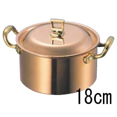 SW 銅 深型 両手鍋 (蓋付) 18cm 【業務用】【送料無料】【プロ用】 /テンポス