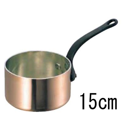 SW 銅 極厚 深型片手鍋 蓋無 (鉄柄) 15cm 【業務用】【送料無料】【プロ用】