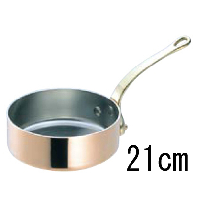 SW 銅 極厚 浅型 片手鍋 蓋無 (真鍮柄) 21cm 【業務用】【送料無料】【プロ用】