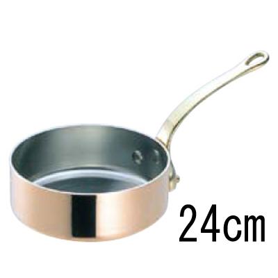 SW 銅 極厚 浅型 片手鍋 蓋無 (真鍮柄) 24cm 【業務用】【送料無料】【プロ用】