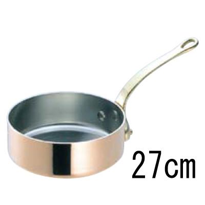 SW 銅 極厚 浅型 片手鍋 蓋無 (真鍮柄) 27cm 【業務用】【送料無料】【プロ用】