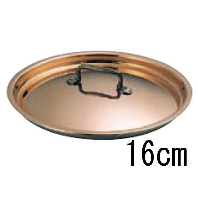 鍋蓋 3650 16cm 【業務用】【送料無料】【プロ用】