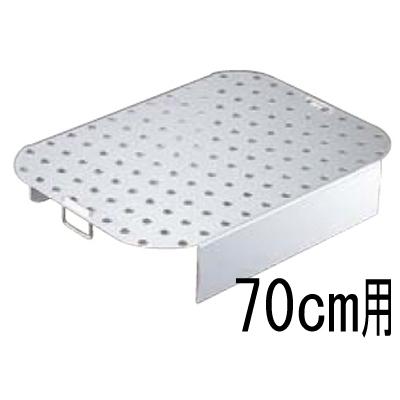 アルミ 深型 ローストテンパン用 スノコ 70cm用 【業務用】【送料無料】【プロ用】 /テンポス