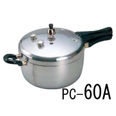 ヘイワ アルミ 片手圧力鍋 PC-60A 【業務用】【送料無料】【プロ用】