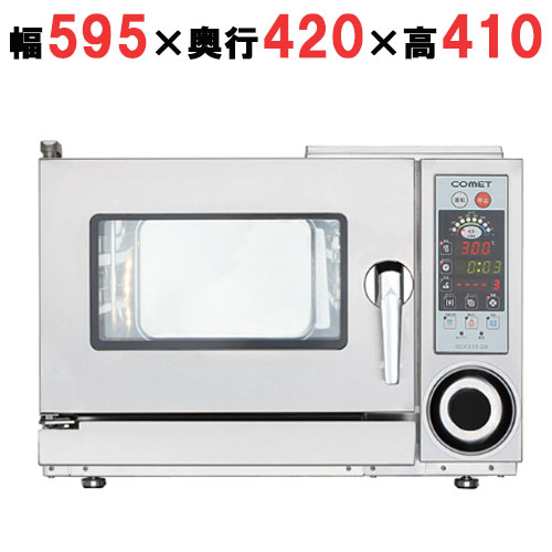 【業務用】電気スチームコンベクションオーブン CSI3-EC2 スチコン コメットカトウ【送料無料】