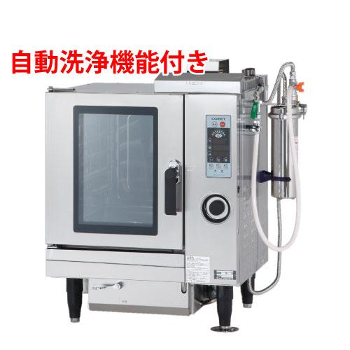 【業務用】ガススチームコンベクションオーブン CSI3-GW5 スチコン 自動洗浄機能付き コメットカトウ 【送料無料】