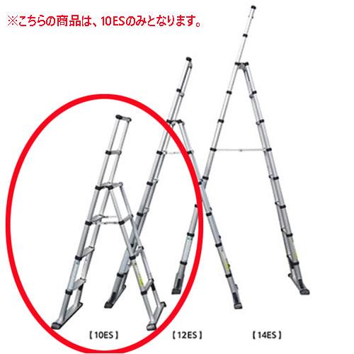 コンビラダーN 10ES/プロ用/新品/送料別途