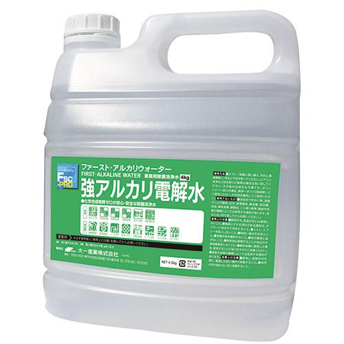 ファースト・アルカリウォーター 4kg 4本入(強アルカリ電解水)/プロ用/新品
