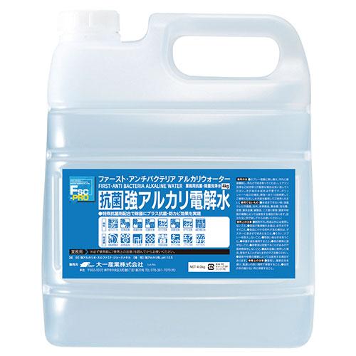 ファースト・アンチバクテリアアルカリウォーター 4kg 4本入(抗菌強アルカリ洗剤)/プロ用/新品
