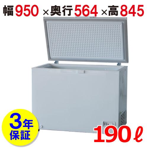 業界初!3年保証!業務用 冷凍ストッカー 190L 冷凍庫 197-OR 幅950×奥行564×高さ845【送料無料】