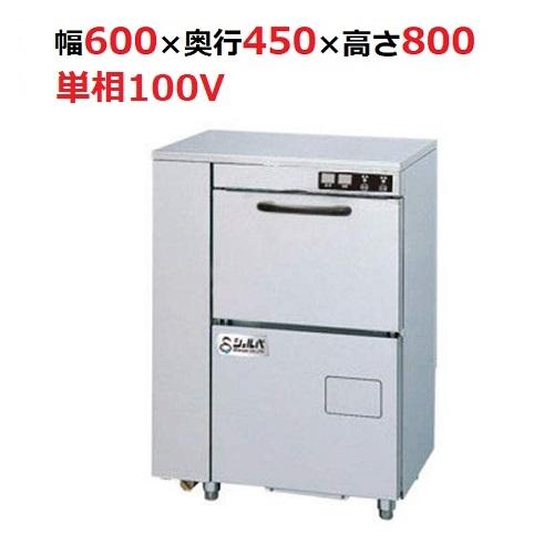 テンポスオリジナル TB食器洗浄機アンダーカウンタータイプ TBDW-300HU1 幅600×奥行450×高さ800(mm)単相100V【送料無料/業務用】テンポス