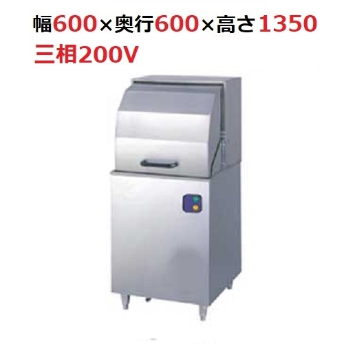 テンポスオリジナル TB食器洗浄機アンダーカウンタータイプ TBDW-450WFU3 幅600X奥行600X高1350(mm)三相200V【送料無料/業務用】テンポス