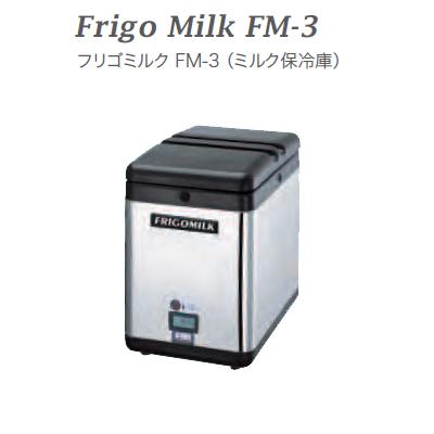 【業務用/新品】 チンバリー エスプレッソメーカー用 ミルク保冷庫[フリゴミルク] 幅220×奥行325×高さ315 [FM-3]【プロ用】