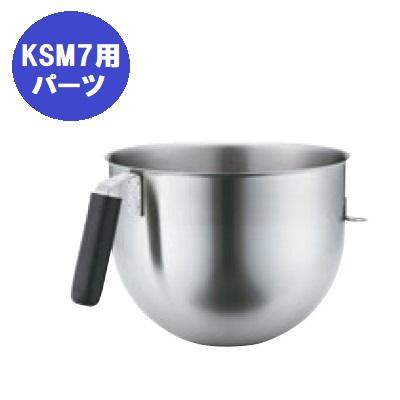 FMI キッチンエイドミキサー オプション KSM7用 ボウル[20082011] 容器容量:6.9L【業務用】【送料別】【プロ用】 /テンポス