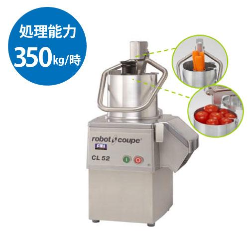 【業務用/新品】 FMI 多機能野菜スライサー 単相100V ワイドタイプ卓上型 CL-52E 【プロ用】 /テンポス