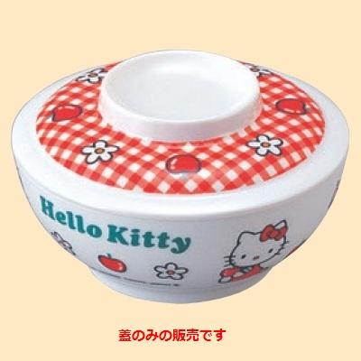 子供食器 汁椀 ニューキティー汁椀(蓋) 高さ15 直径:105/業務用/新品/小物送料対象商品