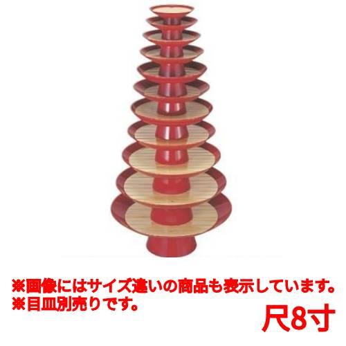 目皿 朱大盃盛器(目皿別売)尺8寸 高さ188 直径:540/業務用/新品 /テンポス